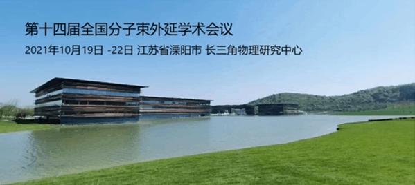 China MBE 2021